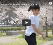 ダンサーみおちゃんが大地の種のインストオリジナル楽曲「SOHO」で踊ってくれました。