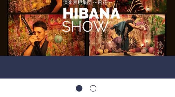 2021/2/28演楽表現集団・飛花~Hibana~ワンマンショーYouTube観覧チケット販売終了