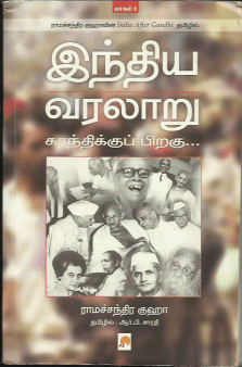 India After Gandhi Cover1
