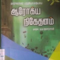 ஆரோக்கிய-நிகேதனம் - தாராசங்கர் பந்த்யோபாத்யாய