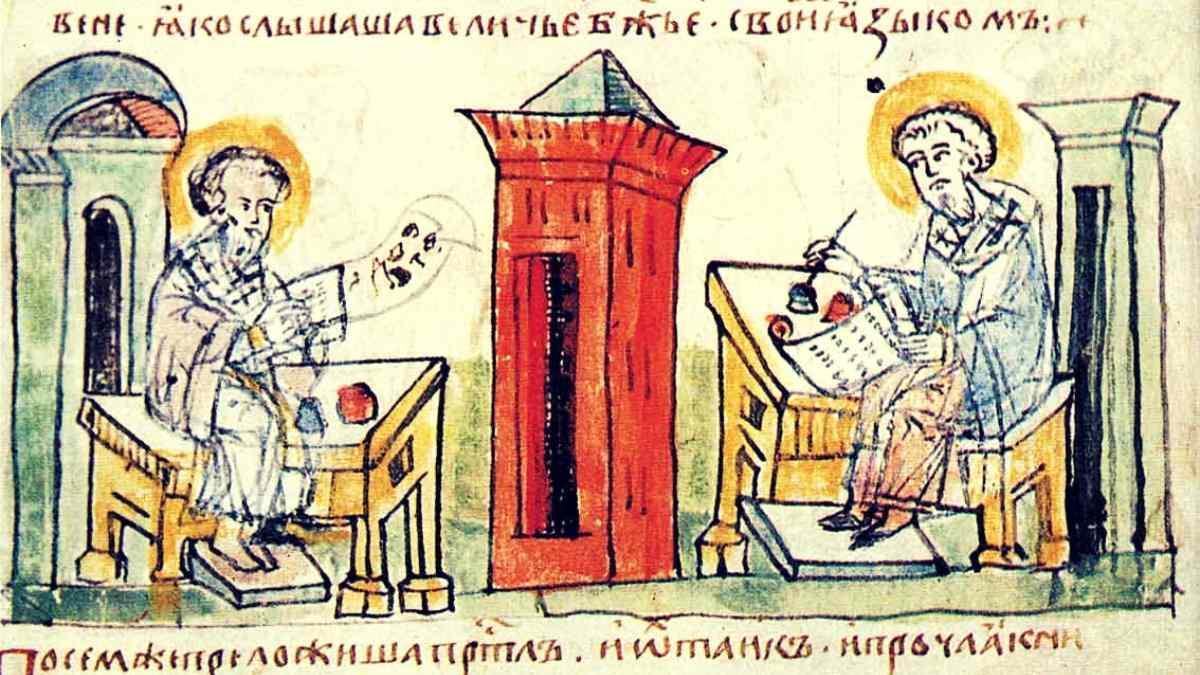 Св. Ћирило и Св. Методије – Дан словенске писмености