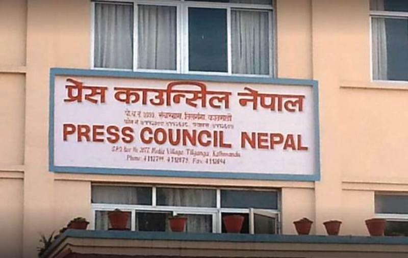 प्रेस काउन्सिल नेपालद्धारा ५१ औँ वार्षिकउत्सव अबसरमा विभिन्न पुरस्कार घोषणा