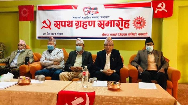 माधव नेपाल समूहद्धारा कास्कीमा धनराज आचार्यको संयोजकत्वमा ७५ सदस्यीय जिल्ला कमिटी घोषणा