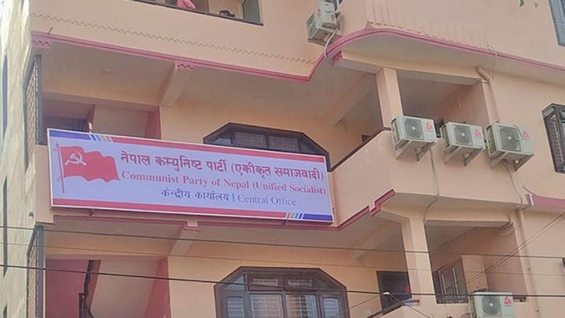 नेकपा (एकीकृत समाजवादी) को केन्द्रीय कार्यालय मीनभवनमा स्थापना भोलि बिहान उद्घाटन