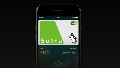 iphone7_suica