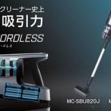 MC-SBU820Jの悪い口コミ評判!スティック掃除機のバッテリーや充電時間は?