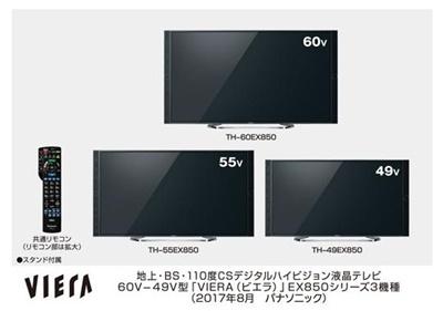 TH-55EX850の口コミレビューブログ評価!寸法サイズや壁掛けは可?