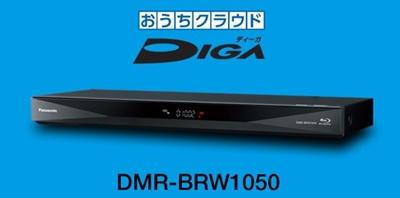 DMR-BRW1050 口コミ