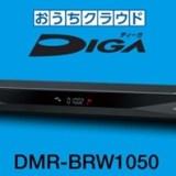 DMR-BRW1050の悪い口コミやレビュー評価!DMR-BW1050との違いは?