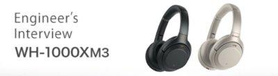 WH-1000XM3の口コミやレビュー評価!音質や有線使用の可否についても