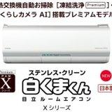 RAS-X40H2 口コミ