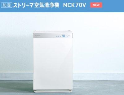MCK70V 口コミ