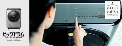 日立洗濯機ビッグドラムBD-NX120Cのレビュー評価!臭いなど悪い口コミも
