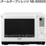 NE-BS605の悪い口コミや評価!NE-BS604との違いは?