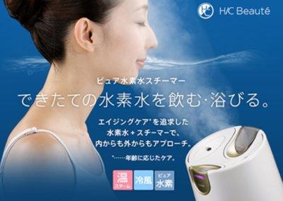 ヤーマンピュア水素水スチーマーの口コミや効果!使い方は?