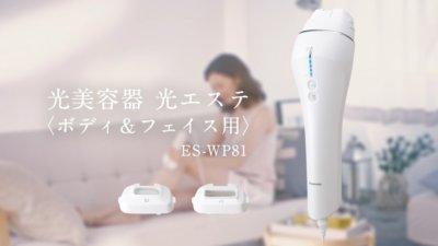ES-WP81の口コミや評価!ES-WP80やES-CPW81との違いは?