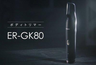 ボディトリマーER-GK80の悪い口コミ!ヒゲや剃り残しがチクチクする?