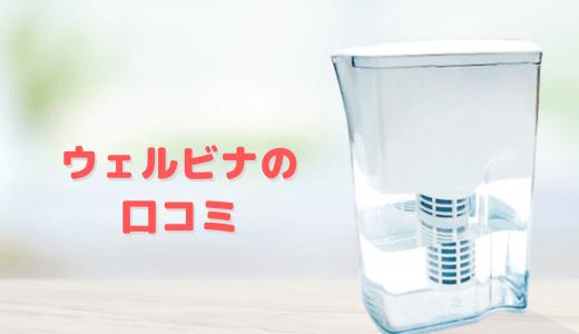 Welvina(ウェルビナ)シリカ水浄水器の口コミ!他社との価格の比較も
