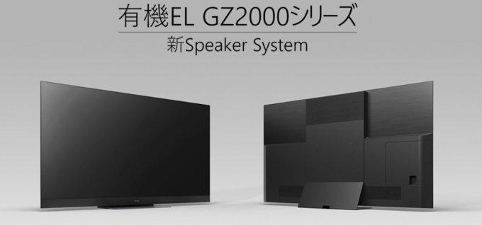 TH-55GZ2000 口コミ