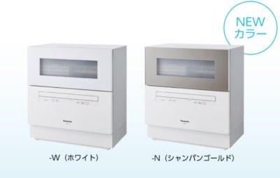 食器洗い乾燥機NP-TH2の口コミ!NP-TA2との違いやサイズも