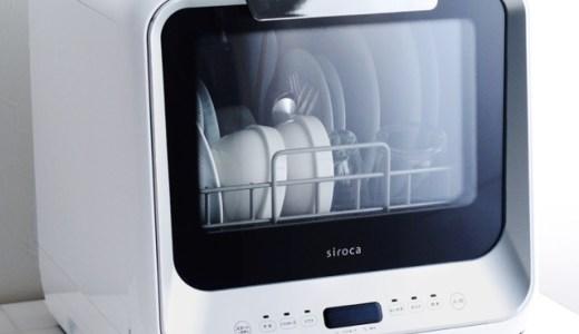 シロカ食器洗い乾燥機の口コミ!工事不要で設置が簡単