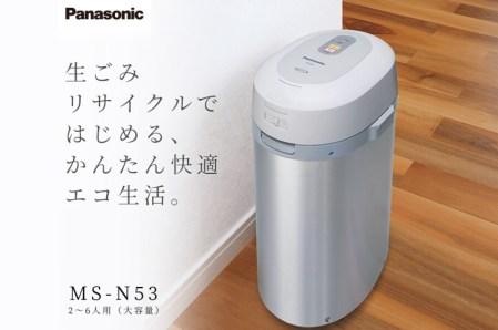 MS-N53 口コミ