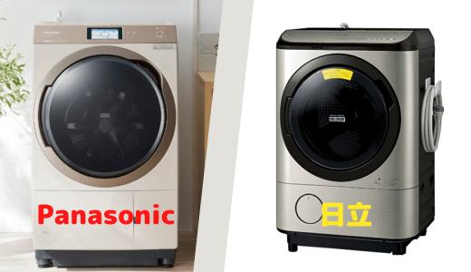 パナソニックと日立のドラム式洗濯機を比較!どっちを買うべき?