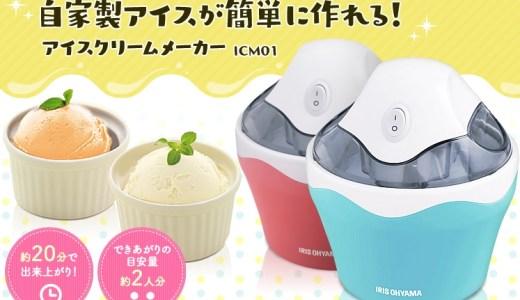 アイリスオーヤマアイスクリームメーカーICM01の口コミ!作り方は?