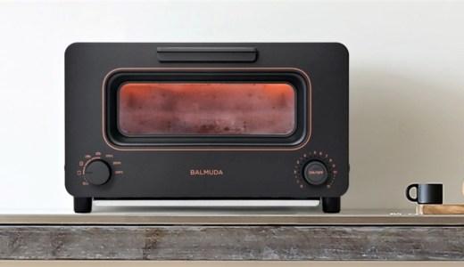 バルミューダトースターBALMUDA The Toaster K05Aの良い評判・悪い口コミ!