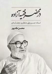 ayatollah montazeri01