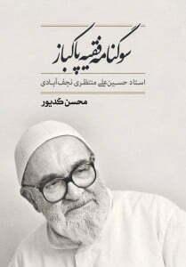 ayatollah montazeri02