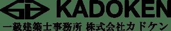 一級建築士事務所 株式会社カドケン