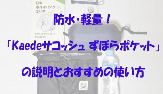 防水・軽量!「Kaedeサコッシュ ずぼらポケット」の説明とおすすめの使い方
