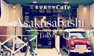 浅草橋でゆっくりランチするならDIY体験もできる【友安製作所カフェ】がオススメ|お洒落な内装でノマドスペースにも最適。