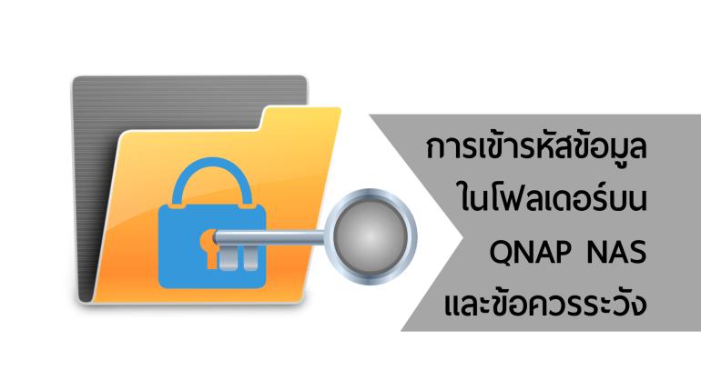 การเข้ารหัสข้อมูลบน Shared folder ของ QNAP NAS และข้อควรระวัง 4
