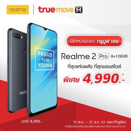 RealMe 2 Pro กับ Truemove H
