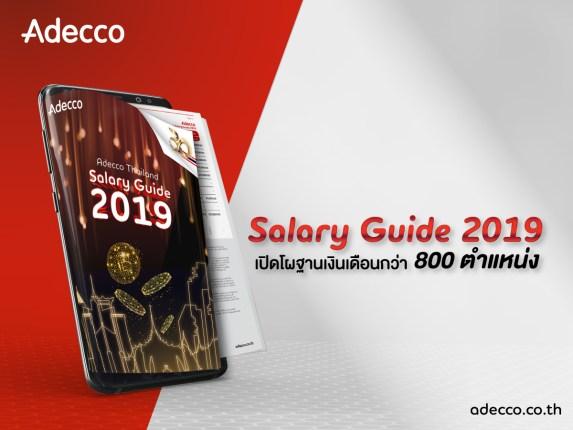 Thailand Salary Guide 2019 โดยอเด็คโก้ออกมาแล้ว แต่ที่น่าอ่านคือ เทรนด์ HR กับทักษะสำหรับยุคดิจิทัล ภายในเล่ม ตอนที่ 2 2