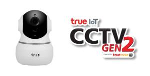 รีวิว true IoT CCTV Gen 2 by truemove H 13