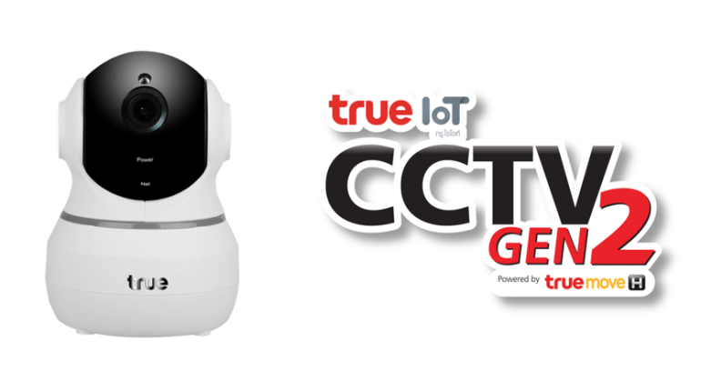 รีวิว true IoT CCTV Gen 2 by truemove H 1