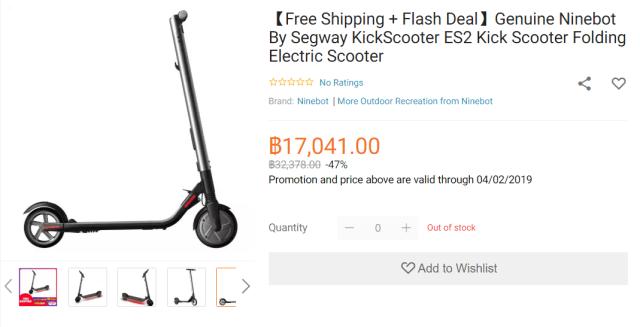 ninebot KickScooter ES2 ที่ขายในราคาไม่แพง