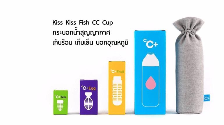 รีวิว Kiss Kiss Fish CC Cup กระบอกน้ำสูญญากาศ เก็บร้อน เก็บเย็น บอกอุณหภูมิได้ 9