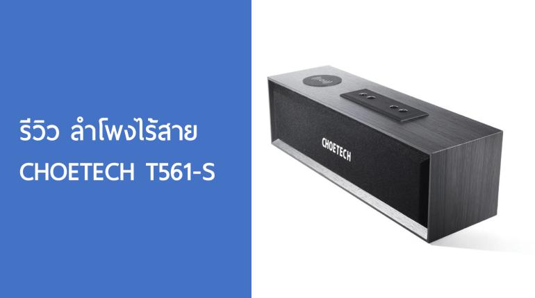 รีวิวลำโพงไร้สายพร้อมที่ชาร์จไร้สายในตัว CHOETECH T561-S Bluetooth speaker with wireless charger 5