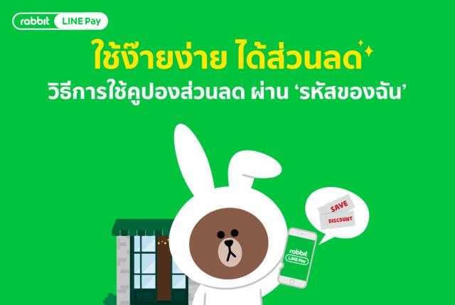 โฆษณาโปรโมชันของ Rabbit LINE Pay ในการได้ส่วนลดจากการจ่ายด้วย Rabbit LINE Pay