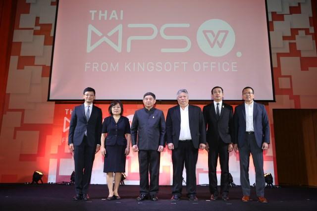 ภาพหมู่ของผู้บริหารองค์กรต่างๆ ที่มาร่วมเปิดตัว Thai WPS
