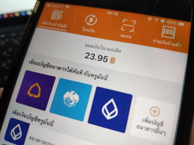 หน้าจอแอป True Money Wallet เติมเงินเข้าบัญชี มียอดเงินอยู่ 23.95 บาท