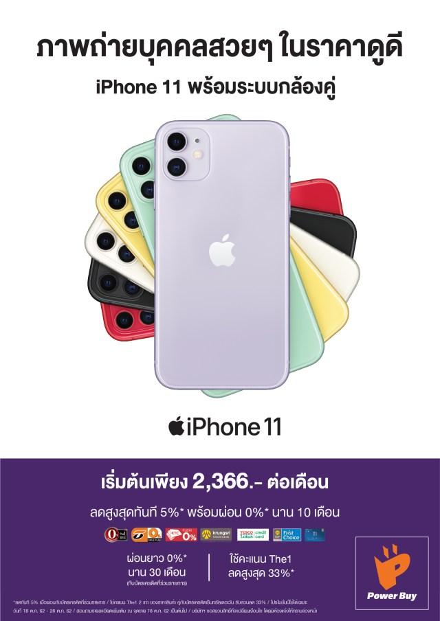 ภาพโปสเตอร์ประชาสัมพันธ์จอง iPhone 11 ที่ Power Buy