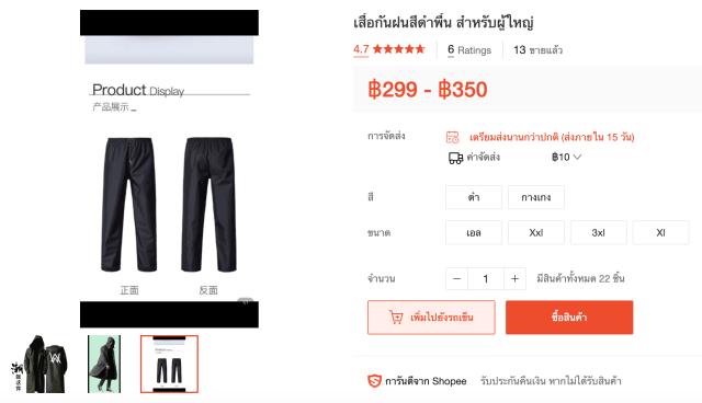 ภาพเว็บ Shopee แสดงสินค้า เสื้อกันฝน