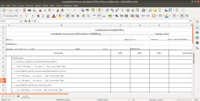 หน้าจอโปรแกรม LibreOffice Calc