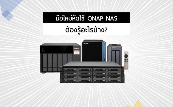 QNAP NAS หลายๆ รุ่น พร้อมข้อความเขียนว่า มือใหม่หัดใช้ QNAP NAS ต้องรู้อะไรบ้าง?
