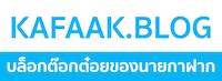 kafaak.blog บล็อกต๊อกต๋อยของนายกาฝาก